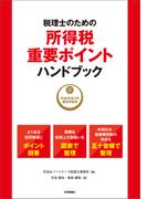 税理士のための所得税重要ポイントハンドブック ~平成30年3月確定申告用~