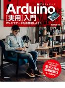 Arduino[実用]入門――Wi-Fiでデータを送受信しよう!