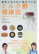 病気にならない体をつくる「ミルク酢」健康法