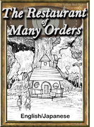 The Restaurant of Many Orders 【English/Japanese versions】