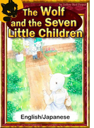 The Wolf and the Seven Little Children 【English/Japanese versions】