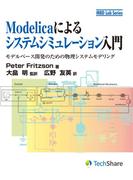 Modelicaによるシステムシミュレーション入門