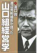 渡辺芳則組長が語った「山口組経営学」