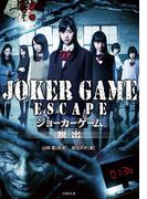 JOKER GAME ESCAPE