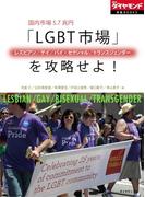 国内市場5.7兆円 「LGBT(レズビアン/ゲイ/バイ・セクシャル/トランスジェンダー)市場」を攻略せよ!
