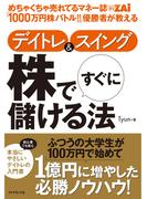 めちゃくちゃ売れてるマネー誌ZAi「1000万円株バトル!! デイトレ&スイング 株ですぐに儲ける法