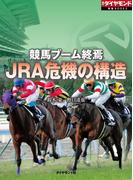 競馬ブーム終焉 JRA危機の構造