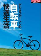 ビジネスパーソンンの自転車快適生活