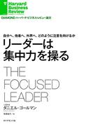 リーダーは集中力を操る 自分へ、他者へ、外界へ、どのように注意を向けるか