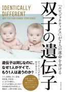 双子の遺伝子
