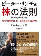 ピーター・リンチの株の法則