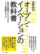 オープン・イノベーションの教科書