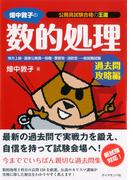 公務員試験合格の王道 畑中敦子の数的処理 過去問攻略編