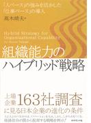 組織能力のハイブリッド戦略