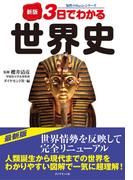新版 3日でわかる世界史