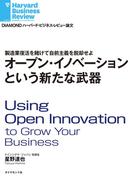 オープン・イノベーションという新たな武器