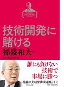 稲盛和夫経営講演選集