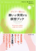 ダイアー博士の願いが実現する瞑想ブック【CD無し】