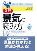 Q&A55 入門景気の読み方