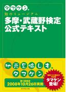 タマケン。 知のミュージアム多摩・武蔵野検定公式テキスト