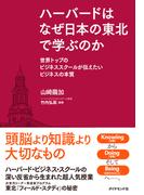 ハーバードはなぜ日本の東北で学ぶのか