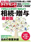 ダイヤモンド・セレクト別冊 16年11月号 相続・贈与最新版