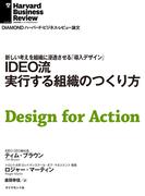 IDEO流 実行する組織のつくり方