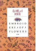 花の刺しゅう図案集