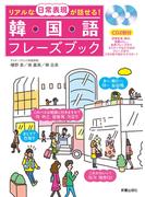 リアルな日常表現が話せる!韓国語フレーズブックCD2枚付 <CD無しバージョン>