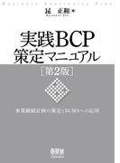 実践BCP策定マニュアル 第2版