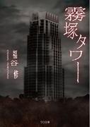 霧塚タワー