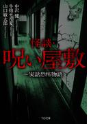 恐怖・呪いシリーズ