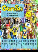 月刊群雛 (GunSu)