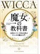 魔女の教科書 ──自然のパワーで幸せを呼ぶウイッカの魔法入門