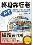 終身旅行者PT ──資産運用、ビジネス、居住国分散 国家の歩き方 徹底ガイド