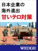 日本企業の海外進出 甘いテロ対策
