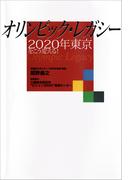 オリンピック・レガシー 2020年東京をこう変える!