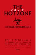 ホット・ゾーン 「エボラ出血熱」制圧に命を懸けた人々