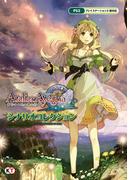 アーシャのアトリエ ~黄昏の大地の錬金術士~ シナリオコレクション