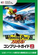 ウイニングポスト8 2015 コンプリートガイド