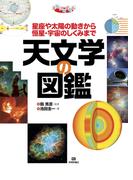 天文学の図鑑