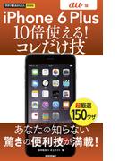 今すぐ使えるかんたんmini iPhone 6 Plus 10倍使える ! コレだけ技 au版