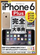 今すぐ使えるかんたんPLUS+ iPhone 6 Plus 完全大事典