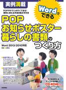 実例満載 WordでできるPOP・お知らせポスター・暮らしの書類のつくり方