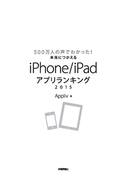 500万人の声でわかった!本当につかえるiPhone/iPadアプリランキング2015