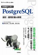 内部構造から学ぶPostgreSQL 設計・運用計画の鉄則