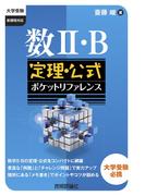 数II・B 定理・公式ポケットリファレンス