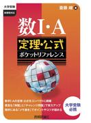 数I・A 定理・公式ポケットリファレンス