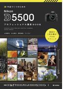 作品づくりのための Nikon D5500 プロフェッショナル撮影BOOK