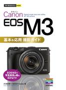 今すぐ使えるかんたんmini Canon EOS M3 基本&応用 撮影ガイド
